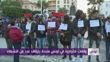 تواصل الاحتجاجات في تونس ضد إجراءات التقشف