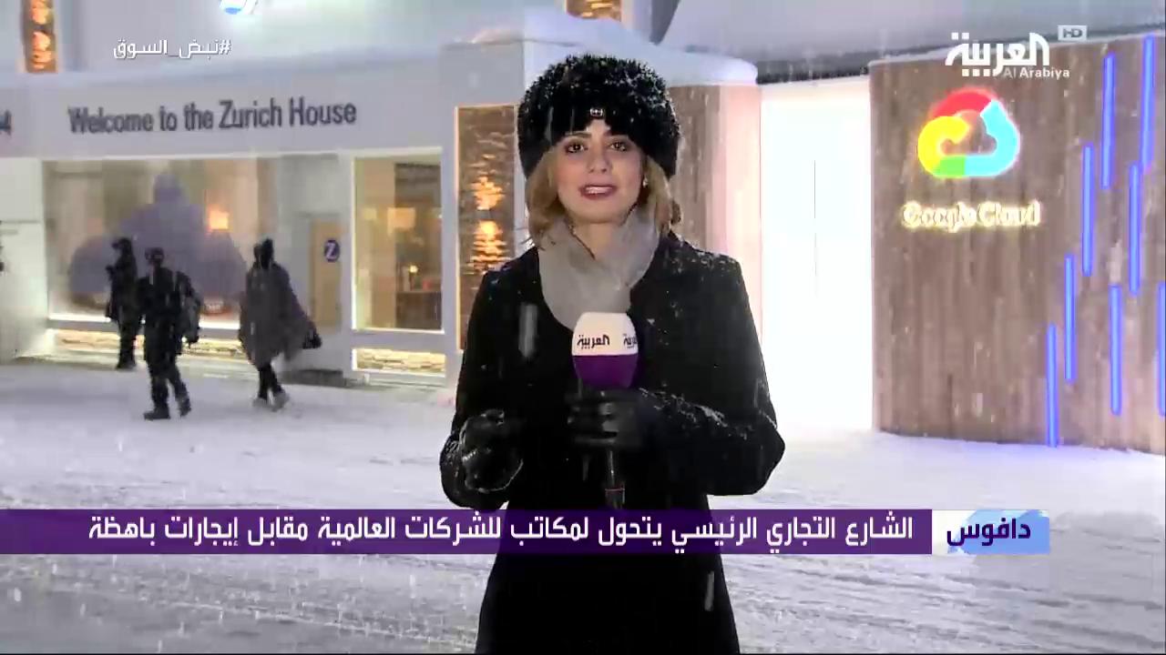 Al Arabiya Senior Business Reporter Maya Jureidini reports from Davos, Switzerland, for the annual World Economic Forum. (Al Arabiya)