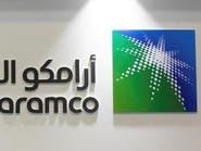 المالية السعودية: توزيعات أرباح أرامكو بشكل ربع سنوي