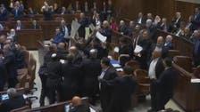 عرب ارکان کو اسرائیلی پارلیمنٹ سے باہر نکال دیا گیا