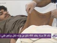 فيديو.. خالد الشاعري يودّع لقب أضخم رجل على وجه الأرض