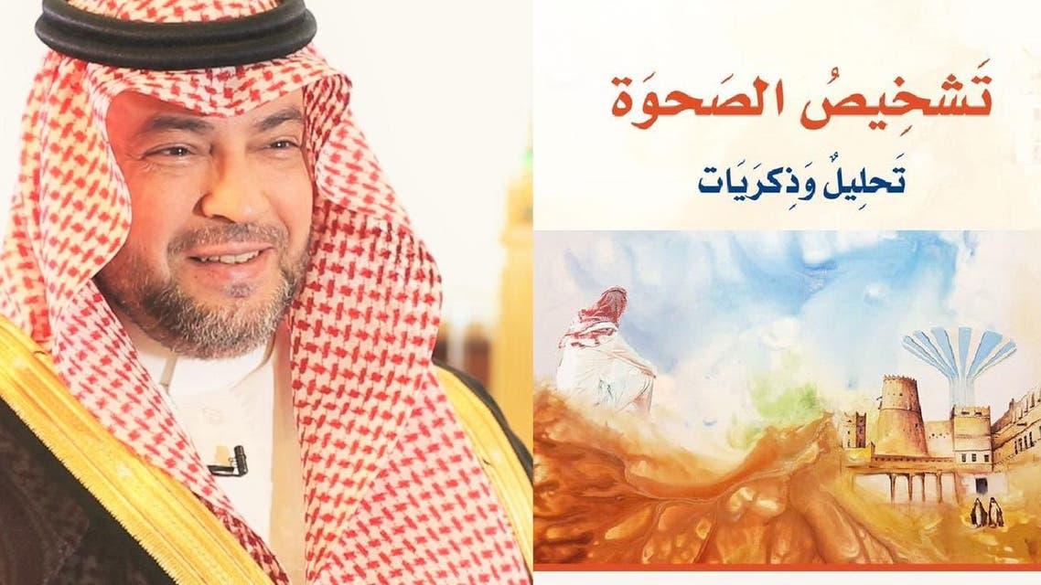 غلاف كتاب الدكتور توفيق السديري نائب وزير الشؤون الإسلامية السعودية والمؤلف