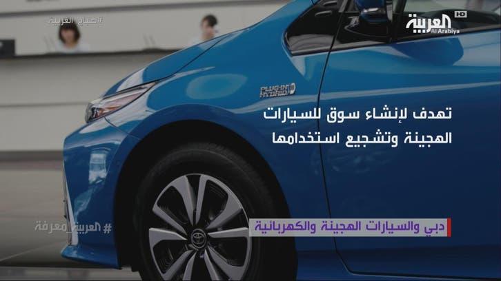 #العربية_المعرفة.. دبي والسيارات الهجينة