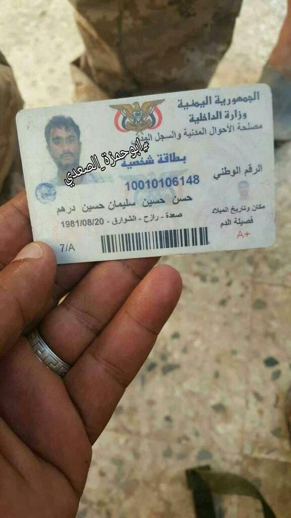 هوية القيادي الحوثي عقب مقتله على أيدي الجيش اليمني في صعدة
