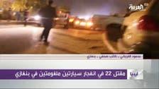 لیبیا: کار بم دھماکوں میں 33 افراد ہلاک ، 70 زخمی