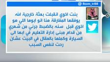 السعودية التي حرمها أخوها من الابتعاث تروي قصة مأساتها