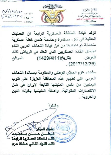 بيان الجيش اليمني