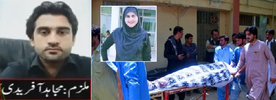 الطالبة العشرينية العمر توفيت عند باب بيتها في المدينة، وفي الصورة الثانية قاتلها مجاهد الله أفريدي
