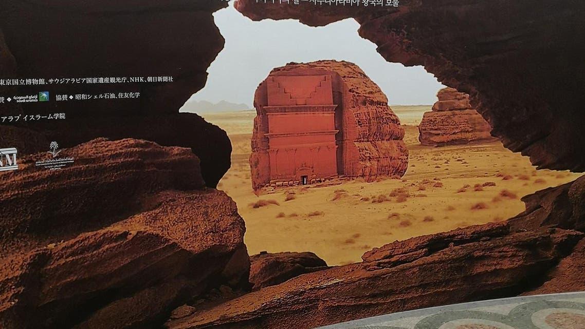 Roads of arabia exhibition