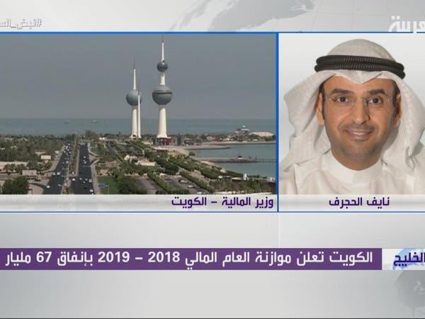 الكويت: عجز الموازنة 17 مليار دولار ولا ضرائب جديدة
