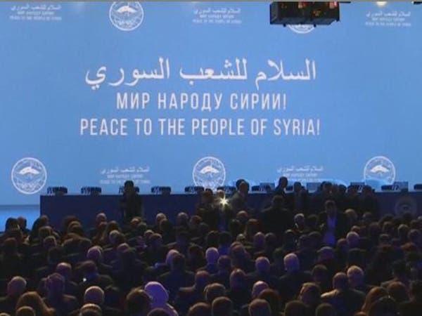 """بيان مؤتمر """"سوتشي"""": الانتخابات ستحدد مستقبل السوريين"""
