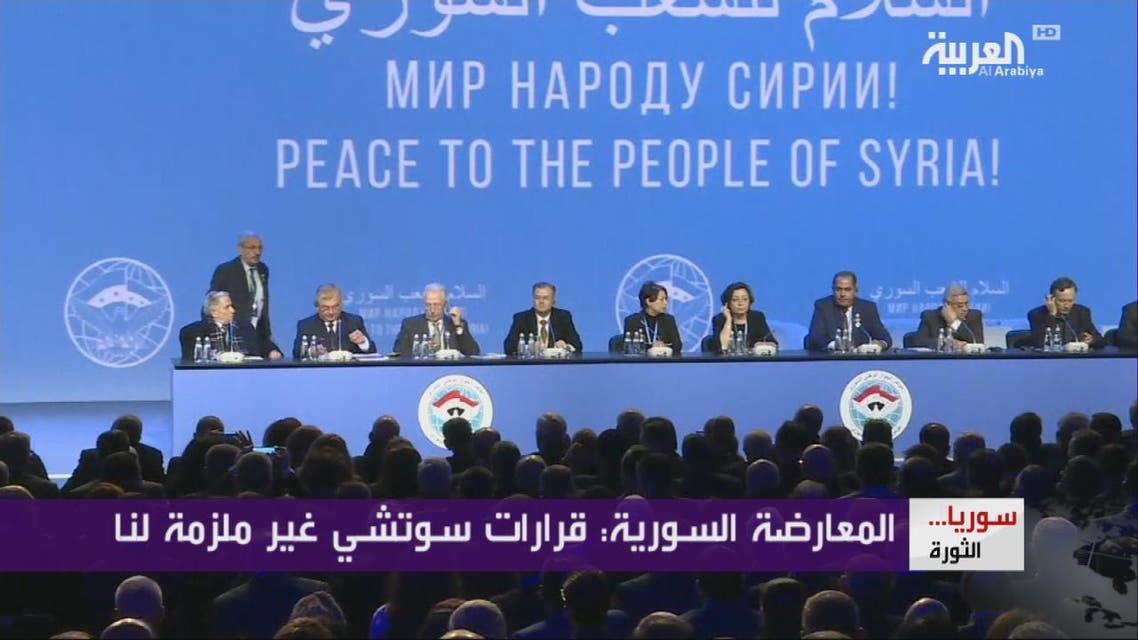 THUMBNAIL_ المقاطعة والشجارات أهم سمات مؤتمر سوتشي حول الأزمة السورية