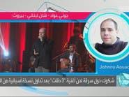 الفنان المصري أبو يواجه صاحب3 دقات الإسبانية في تفاعلكم