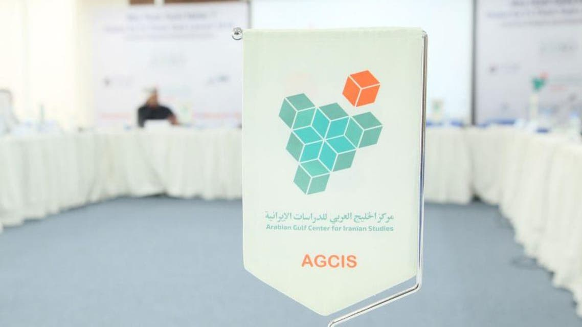 مركز الخليج العربي للدراسات الإيرانية