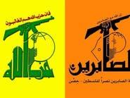 """من هي حركة """"الصابرين"""" ذراع إيران في فلسطين؟"""