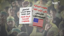 امریکا نے حزب اللہ کے 13 افریقی معاونین پر پابندیاں عاید کردیں