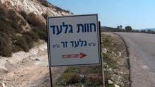 فلسطینی اراضی : اسرائیلی ردّ عمل کے طور پر یہودی بستی کی آباد کاری