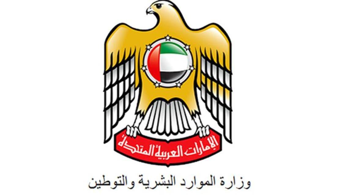وزارة الموارد البشرية الأإمارات