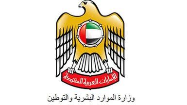 الإمارات تدرس تقييد العلاقة مع دول ترفض استقبال رعاياها