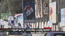 العراق.. الفرق بين القائمة والحزب والائتلاف والتحالف