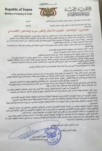 رسالة القيادي الحوثي حول ارتفاع الأسعار