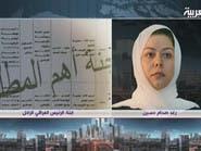 """رغد صدام حسين لـ """"العربية"""": سأقاضي من يسيئون إلىّ"""