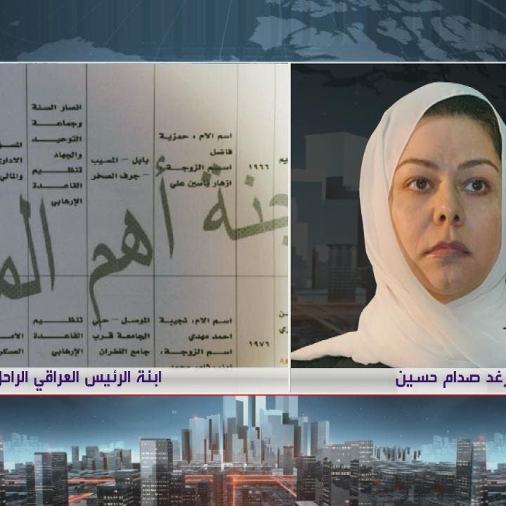 Raghad Saddam Hussein responds after being named on Iraq's most-wanted list