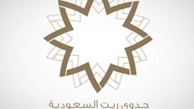 صندوق جدوى ريت السعودي يوزع 30 مليون ريال على مالكي الوحدات