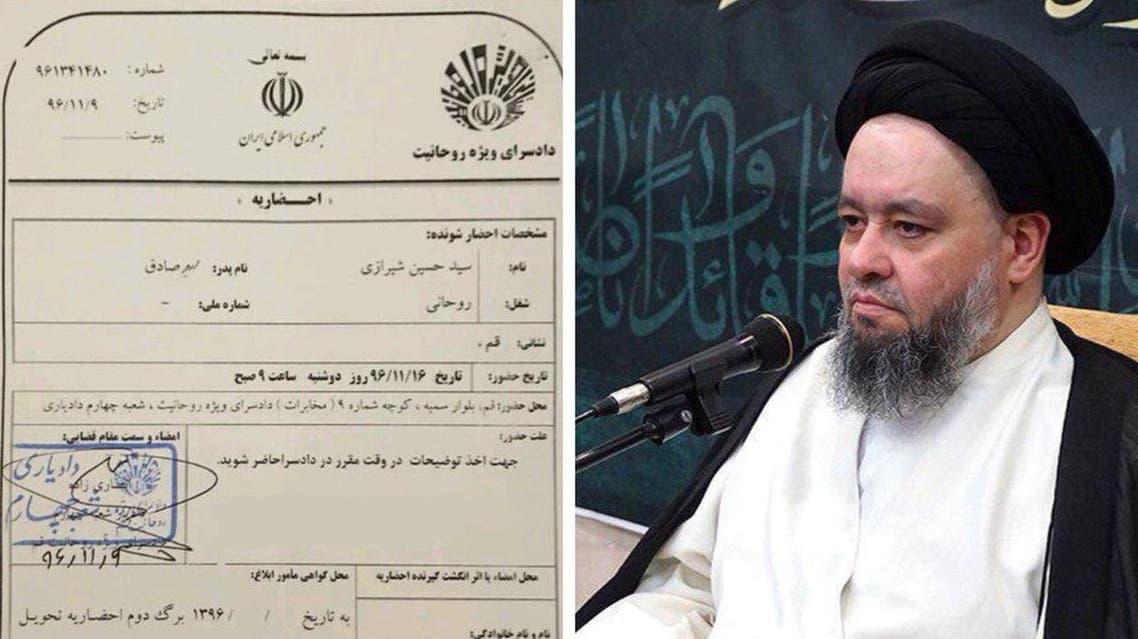 مذكرة اعتقال حسين الشيرازي