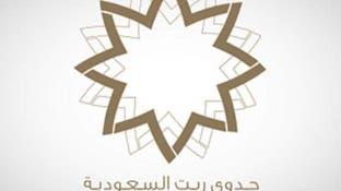 تحديث شروط وأحكام صندوق جدوى ريت السعودية