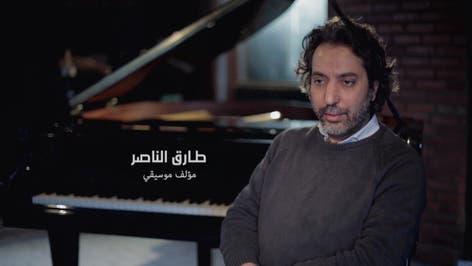 طارق الناصر .. الموسيقى بطل الشاشة