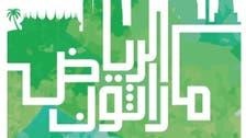 سعودی عرب میں پہلی میراتھن دوڑ کا انعقاد