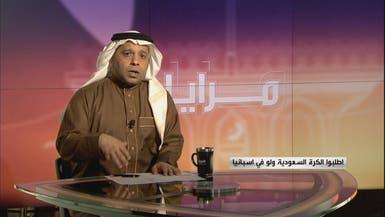 مرايا: اطلبوا الكرة السعودية ولو في اسبانيا