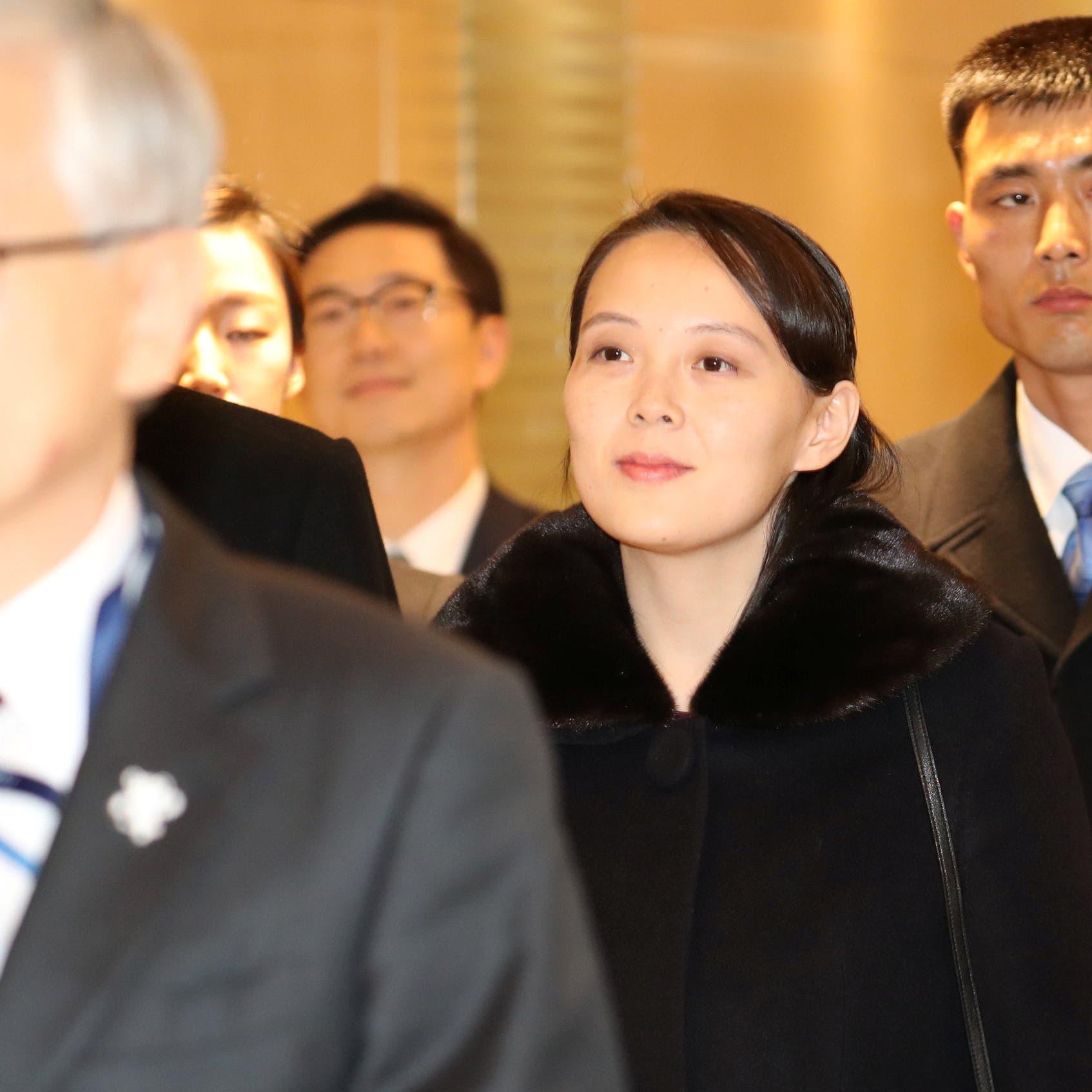 شقيقة كيم تنتقد واشنطن وتنفي احتمال استئناف المحادثات