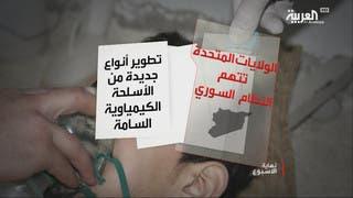 سوريا .. السلاح الكيماوي يعيد الخيار العسكري لواشنطن