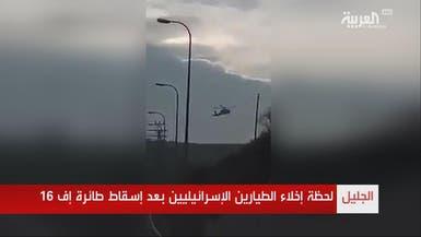 لحظة قفز الطيارين الإسرائيليين بعد إصابة مقاتلتهما