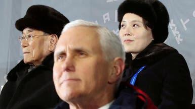 شاهد.. شقيقة ديكتاتور كوريا في أقرب نقطة من نائب ترمب