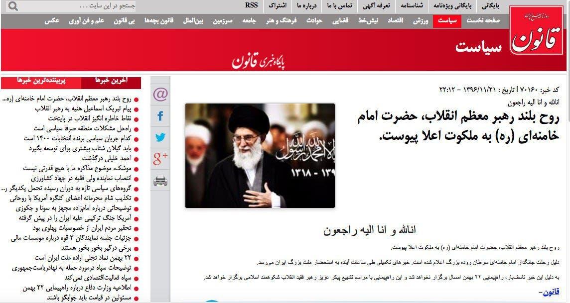 صورة خبر وفاة خامنئي على موقع الصحيفة الذي تعرض للقرصنة