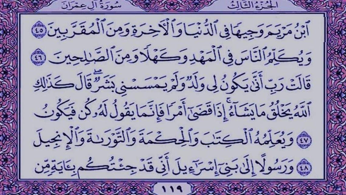 آل عمران