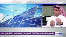 السعودية ترسي مشروع سكاكا للطاقة الشمسية على أكوا باور