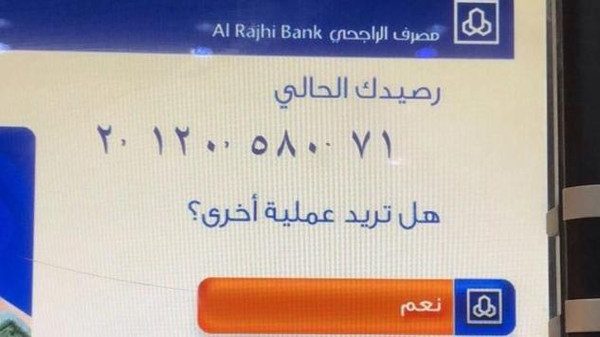 Clients say a Saudi bank transferred money to them by mistake