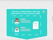 """إطلاق شبكة """"إيجار"""" الإلكترونية رسمياً في السعودية"""