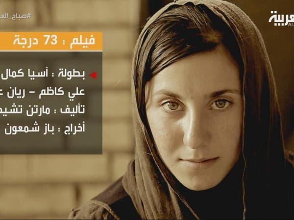 """""""73 درجة"""".. فيلم عراقي عن التسامح ونبذ العنف الطائفي"""