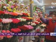 حمى الفالنتاين.. نمو خيالي لمبيعات الورد بالشرق الأوسط