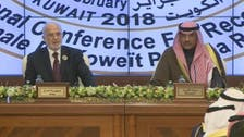 $30 bln pledged at donor conference for Iraq's reconstruction