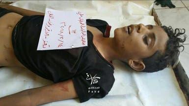 هكذا قتل قناص حوثي طفلاً عمره 13 عاماً في تعز