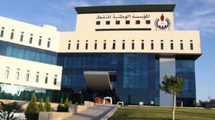 مؤسسة النفط الليبية: استئناف الإنتاج بعد أشهر من الإغلاق