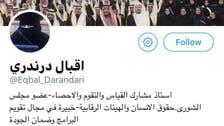 عضو بمجلس الشورى تثير الجدل بمطالبتها تجنيد السعوديات