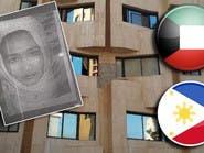عودة جثة خادمة المجمد من الكويت إلى الفلبين