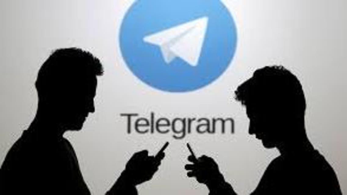 تليغرام